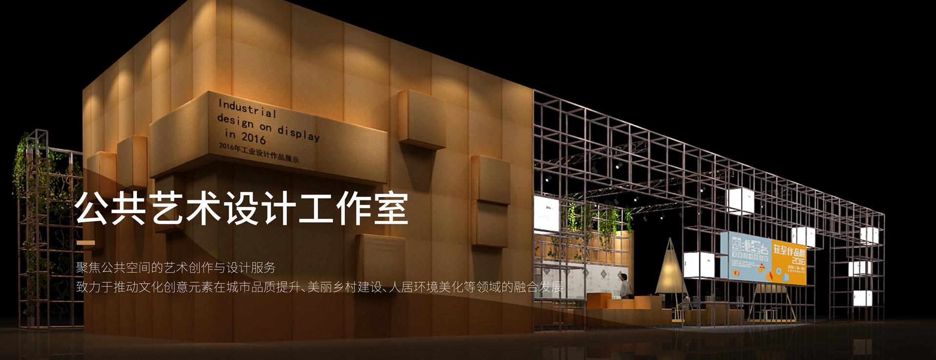 公共艺术设计工业室-栏目banner1