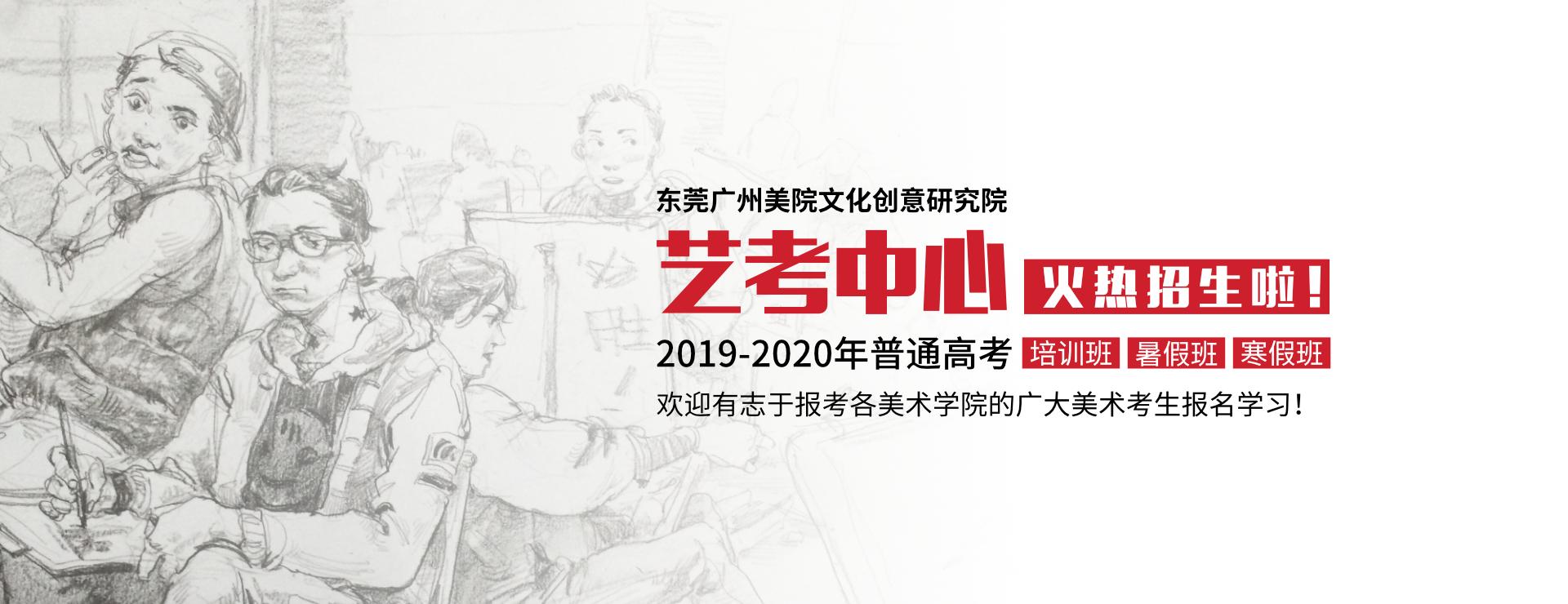 艺考中心招生简章