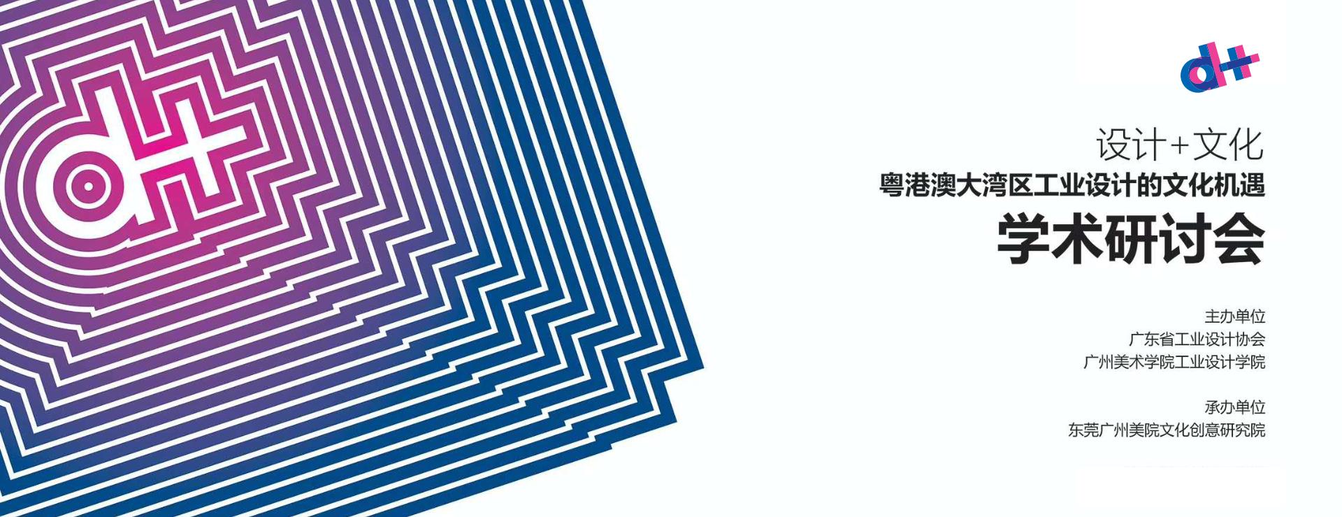 《粤港澳大湾区工业设计的文化机遇》学术研讨会