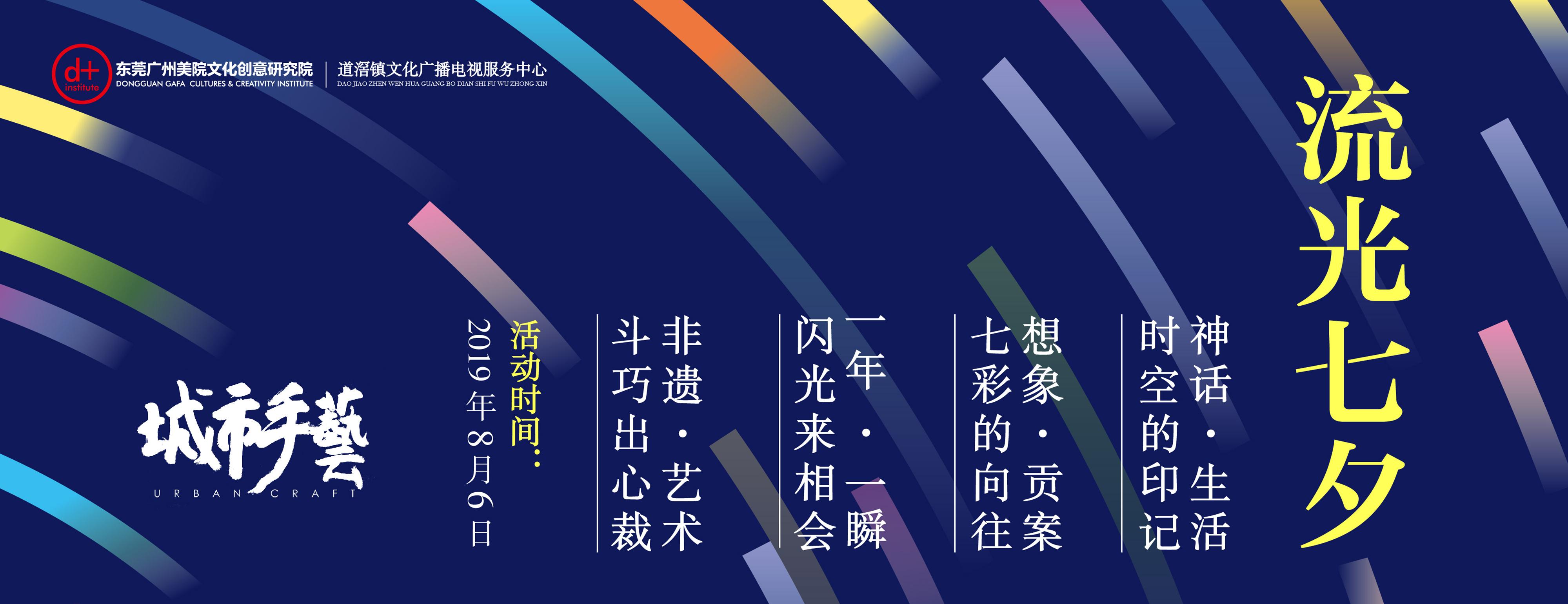 城市手艺——流光七夕 | 非遗与公共艺术的新火花